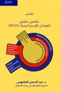 ملخص تحليل العوامل الإستراتيجية (SFAS)