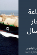 صناعة الغاز المُسال