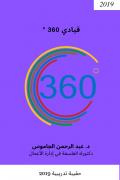 قيادي 360°: القيادة الفعّالة من منظور ديناميكي