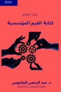 دليل إرشادي لكتابة القيم المؤسسية