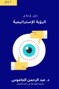 دليل إرشادي لكتابة بيان الرؤية الإستراتيجية