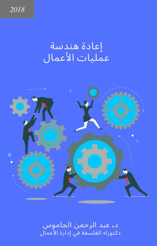 الهندرة الإدارية: إعادة هندسة عمليات الأعمال