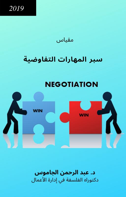 مقياس سبر المهارات التفاوضية