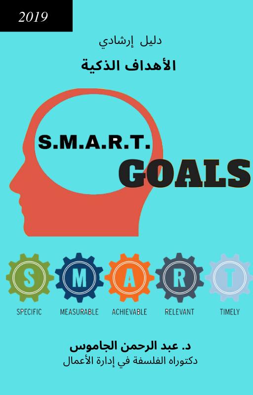 دليل إرشادي لصياغة وبرمجة الأهداف الذكية والإستراتيجية