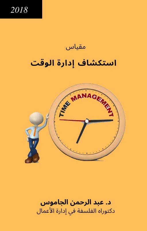 استكشاف إدارة الوقت