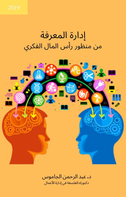 إدارة المعرفة من منظور رأس المال الفكري