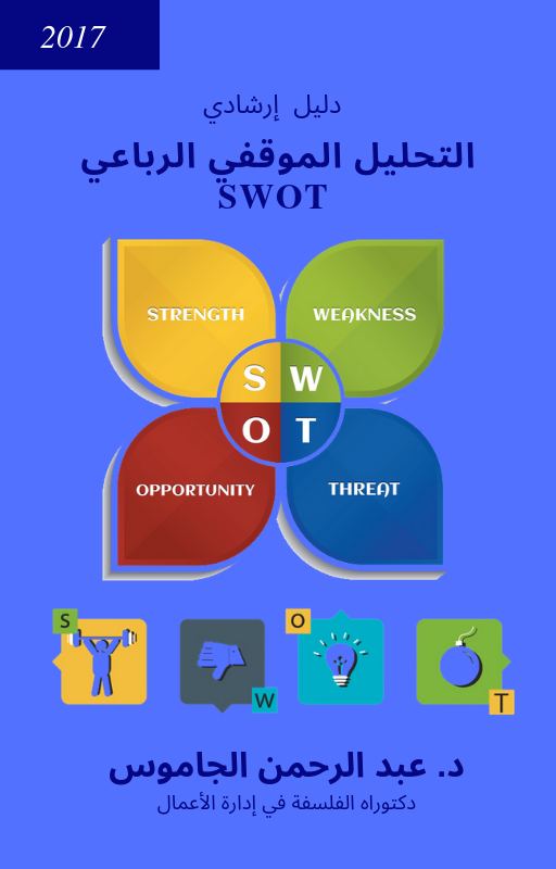 دليل إرشادي في التحليل الموقفي الرباعي SWOT