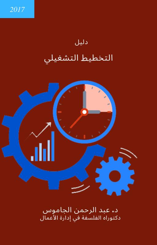 دليل التخطيط التشغيلي خطوة بخطوة