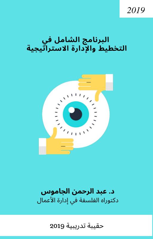 البرنامج الشامل في التخطيط والإدارة الاستراتيجية